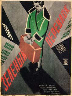 """MP551. """"The Green Alley"""" Russian Movie Poster by Stenberg Brothers (Richard Oswal 1929) / #Movieposter"""