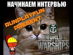 Смотрим игру world of warships - Поплывушки на часик