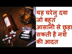 Easy way to get rid of All types of Drugs, Alcohol and Smoking Addiction