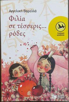 Τα πιο τρυφερά βιβλία που βοηθούν τα παιδιά να αντιμετωπίζουν τις δυσκολίες με ενσυναίσθηση Kids And Parenting, Winnie The Pooh, Fairy Tales, Disney Characters, Fictional Characters, Kindergarten, Books, Movie Posters, Thalia