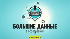 Edutainme: Большие данные в образовании by Edutainme via slideshare