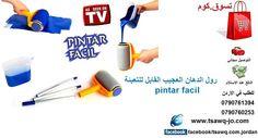 رول الدهان العجيب القابل لاعادة التعبئة Pintar Facil السعر 15 دينار التوصيل مجاني للطلب في الاردن 790761394 00962 790760253 00 Personal Care Toothpaste Person
