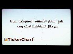 تايع اسعار الاسعم السعودية مجانا من خلال تكرتشارت لايف ويب http://adyou.me/Vc72