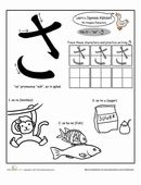 Get your kindergartener excited for language arts by learning a new language! Hiragana is a basic component Japanese, fun and easy to learn.