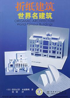 Origami Architecture- World famous buildingsNew Folder - Елена Подольник - Picasa Web Albums...FREE BOOK AND PATTERNS!!