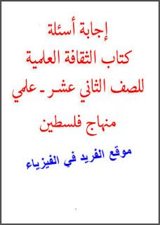 إجابات أسئلة كتاب الثقافة العلمية للصف الثاني عشر علمي Pdf منهاج جديد فلسطين Math This Or That Questions Math Equations