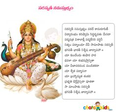 namasthubyam,saraswathi namasthubyam lyrics in telugu,saraswathi…saraswathi namasthubyam,saraswathi namasthubyam lyrics in telugu,saraswathi… Vedic Mantras, Hindu Mantras, Nursery Rhymes Lyrics, Saraswati Goddess, Durga Maa, Shiva Songs, Hindu Vedas, Telugu Inspirational Quotes, Happy Birthday Quotes For Friends