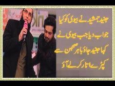 junaid jamshed with fahad mustafa in jeeto pakistan  جنید جمشید کی بیوی ...