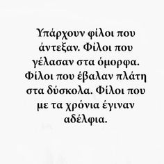 My Christian – Nicewords Cool Words, Wise Words, Me Quotes, Qoutes, Greek Quotes, Poems, Friendship, My Life, Best Friends