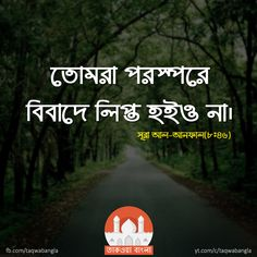 Currently we are working on Quran Translation in Bangla. Hadith Quotes, Quran Quotes, Islamic Inspirational Quotes, Islamic Quotes, Bangla Image, Bangla Quran, Photo Graphy, Bangla Quotes, Hijab Cartoon