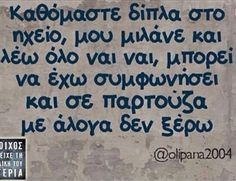 "Find and save images from the ""Greek quotes"" collection by 'Γιν γιανγκ ' (savvatogenimeni) on We Heart It, your everyday app to get lost in what you love. Funny Greek Quotes, Greek Memes, Funny Picture Quotes, Speak Quotes, Stupid Funny Memes, Funny Stories, Funny Cartoons, Just For Laughs, Funny Images"