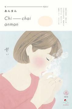 chi-chai anman