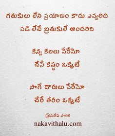 telugu kavithalu, telugu poetry, telugu qoutes, nakavithalu, suresh sarika, suresh kavithalu, kavithalu.in, kavithalu photos, kavithalu images, latest kavithalu Free Life Quotes, Life Quotes Pictures, Quotations, Qoutes, Telugu Inspirational Quotes, Flower Phone Wallpaper, Lesson Quotes, Flower Images, Good Morning Quotes