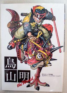 "JAPAN Akira Toriyama Special Illustrations /""The World/"" Art Book dragon ball"
