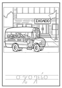ΝΗΠΙΑΓΩΓΕΙΟ - ΠΡΩΤΟ ΚΟΥΔΟΥΝΙ Bus Stop, Diagram, Pictures, Photos, Grimm