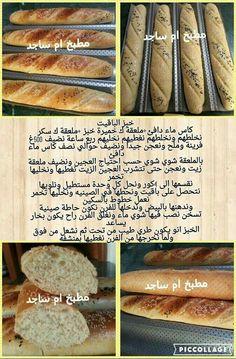 خبز الباقيت
