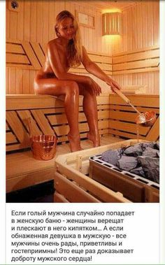 Saunas, Red Neck Hot Tub, Pin Up Girls, Sauna Design, Man Humor, Perfect Body, Pretty Woman, Beauty Women, Funny Girls