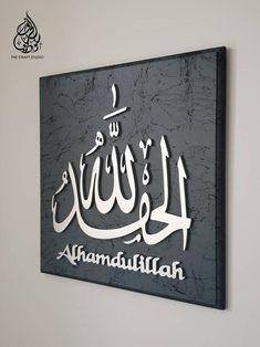Stunning set of 3 texture effect Plaques. Islamic Art Pattern, Pattern Art, Islamic Wall Decor, 3d Art, Plexiglass, Deco Originale, Arabic Calligraphy Art, Islamic Wallpaper, Islamic Pictures
