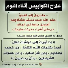 Quran Verses, Quran Quotes, Arabic Quotes, Wisdom Quotes, Words Quotes, Qoutes, Duaa Islam, Islam Hadith, Islam Quran