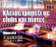 5764b14be5 EXODOS 24  Το Exodos24 είναι η επανάσταση στον τομέα της εξόδου σας