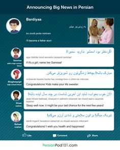The fastest, easiest, and most fun way to learn Persian and Persian culture. Start speaking Persian in minutes with audio and video lessons, audio dictionary, and learning community! Farsi Alphabet, Learn Farsi, Learn Persian, Persian Language, Becoming A Father, English Verbs, Persian Culture, Learn English Words