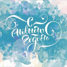 Работа Анны Суворовоц @sigrlynn #handdrawing #handtype #50words #handmadetype #handmadefont #typedesign #font #type #design #logo #logotype #logodesigns #thedailytype #typegang #tyxca #typism #calligraphy #lettering #handlettering #handwriting #letter #letteringart #typo #typography #calligraphymasters #designspiration #sigrlynnletter #topcreator #ruslettering #леттеринг
