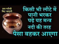 Believe In God Quotes, I Miss You Quotes, Quotes About God, Astrology Hindi, Geeta Quotes, Feeling Loved Quotes, Positive Energy Quotes, Shri Yantra, Morning Mantra