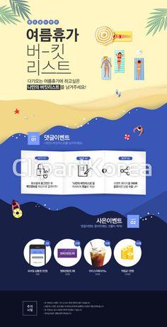 웹·모바일 - 클립아트코리아 :: 통로이미지(주) Website Layout, Web Layout, Layout Design, Pop Up Banner, Ads Banner, Online Web Design, Typography Poster Design, Event Banner, Web Banner Design