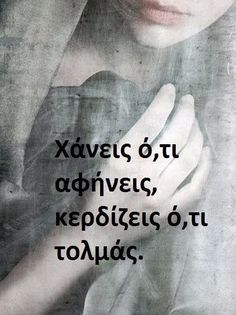 365 Quotes, Smart Quotes, Wisdom Quotes, Love Quotes, Motivational Quotes, Greek Words, The Words, Greece Quotes, Religion Quotes