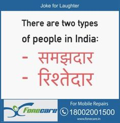 If we could not laugh we may all go crazy Santa Banta Jokes, Teacher Jokes, Wife Jokes, Desi Humor, Types Of People, Jokes In Hindi, Going Crazy, Laughter, Have Fun