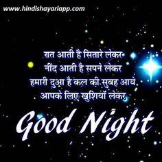 Good Night Love Messages, Good Evening Messages, Good Night Hindi, Good Night Sweet Dreams, Good Night Quotes, Good Morning Dear Friend, Good Morning Prayer, Morning Prayers