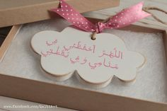 Oh Allah protect me in my sleep and in my waking - Arabic / Islamic hand-painted little wooden cloud new baby newborn gift