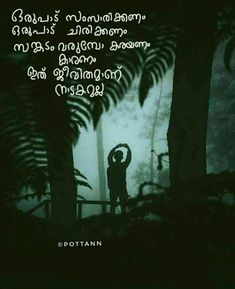 True Quotes, Qoutes, Baby Esther, Touching Words, Malayalam Quotes, Weird Facts, Life Is Beautiful, Kerala, Life Lessons