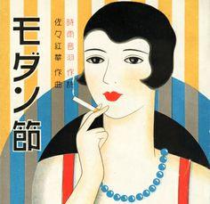 The Modern Song (Modan bushi) by K Kotani, 1930