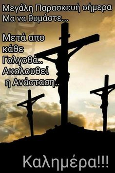 Paxos Greece, Greek Language, Greek Quotes, Wind Turbine, Good Morning, Life Quotes, Faith, God, Humor