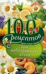 Скачивайте Ирина Вечерская - 100 рецептов при заболеваниях десен. Вкусно, полезно, душевно, целебно онлайн  и без регистрации!