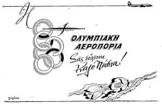 Advertising Poster, Ads, Old Posters, Airplane, Olympics, The Past, Greek, Logos, Retro