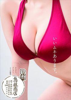namiyorirobinha: いい肉の日