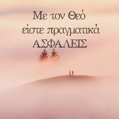 Με τον Θεό  είστε πραγματικά    ΑΣΦΑΛΕΙΣ Faith, God, Movie Posters, Dios, Film Poster, Popcorn Posters, Loyalty, Film Posters, Posters
