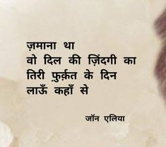 Poetry Hindi, Poetry Quotes, Hindi Quotes, Ghulam Ali, John Elia Poetry, Jaun Elia, Gulzar Quotes, Heart Touching Shayari, Good Thoughts Quotes