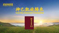 "The Hymn of God's Word ""God Has Returned Triumphant"" | The Church of Alm..."