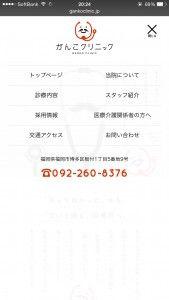 iPhoneデザインボックス - がんこクリニック|福岡市博多区板付の内科・在宅診療のスマートフォンサイトデザイン