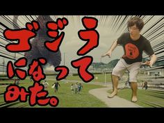 (3) ゴジラになって東京の街を歩いてみた。【シン・ゴジラ】 - YouTube