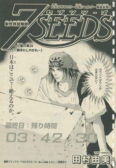 『7SEEDS/小暑の章20 -勝手にしやがれ-』田村由美