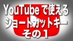 YouTubeで使えるショートカットキー1  今日の88バックヤードブログ 2015年5月25日 月曜日