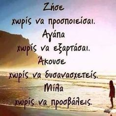 Big Words, Great Words, Love Words, Best Quotes, Life Quotes, Perfect Word, Greek Quotes, I Feel Good, Better Life