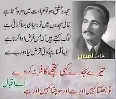 Iqbal the great Urdu Funny Poetry, Poetry Quotes In Urdu, Best Urdu Poetry Images, Ali Quotes, Love Poetry Urdu, Words Quotes, Quotations, Qoutes, Mine Quotes