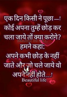 Motivational Thoughts In Hindi, Good Thoughts Quotes, Quotes Deep Feelings, Best Inspirational Quotes, Motivational Quotes, Hindi Quotes Images, Hindi Words, Hindi Qoutes, Marathi Quotes