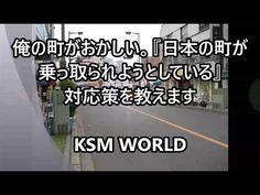 【KSM】俺の町がおかしい。『日本の町が乗っ取られようとしている』対応策を教えます。