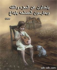 DeviantArt: More Like Gimme a Bite Please by kayceeus Funny Profile, Arabic Poetry, Photo Print, Arabic Quotes, Little Girls, Deviantart, Feelings, Movie Posters, Painting